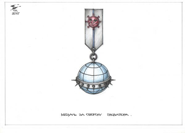 Карикатура: Медаль За оборону Экватора ., Юрий Косарев