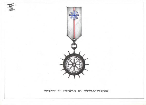 Карикатура: Медаль За переход на зимнюю резину ., Юрий Косарев