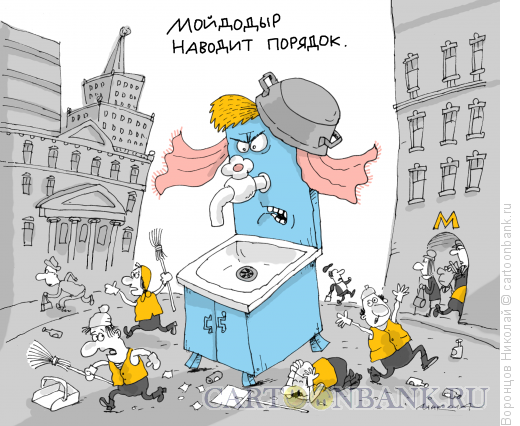 Карикатура: Мойдодыр, Воронцов Николай