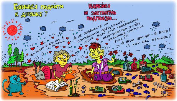 Карикатура: не бойся знакомиться., leon2008