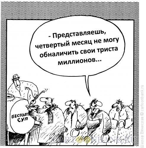 Карикатура: Проблемы с обналичкой, Шилов Вячеслав