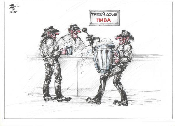 Карикатура: Требуй долив пива !, Юрий Косарев