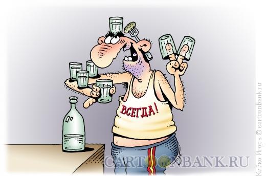 Карикатура: Жизненное кредо алкоголика, Кийко Игорь