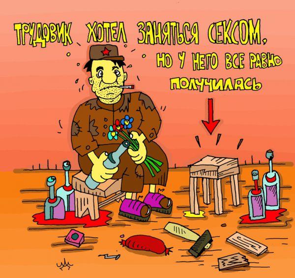 Карикатура: когда руки не от туда!, leon2008