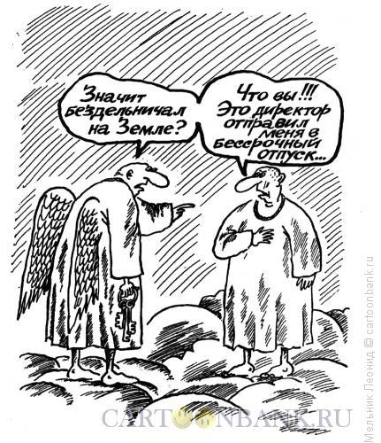 Карикатура: Оправдание, Мельник Леонид
