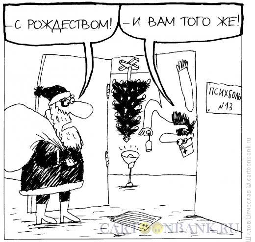 Карикатура: Психбольница, Шилов Вячеслав