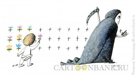Карикатура: Смерть и дитя, Яковлев Александр