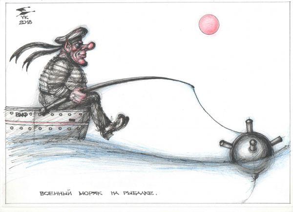 Карикатура: Военный моряк на рыбалке ., Юрий Косарев
