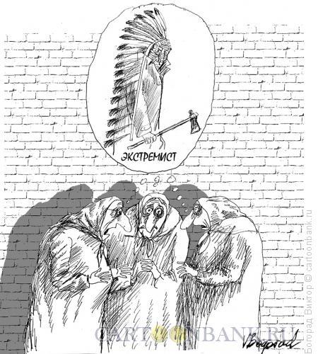 Карикатура: Экстремист, Богорад Виктор