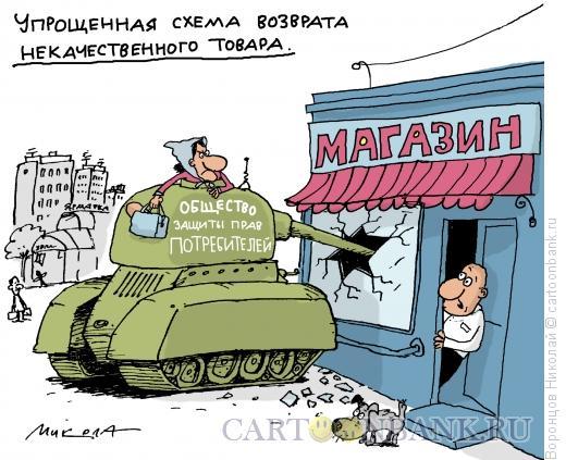 Карикатура: Защита прав потребителей, Воронцов Николай