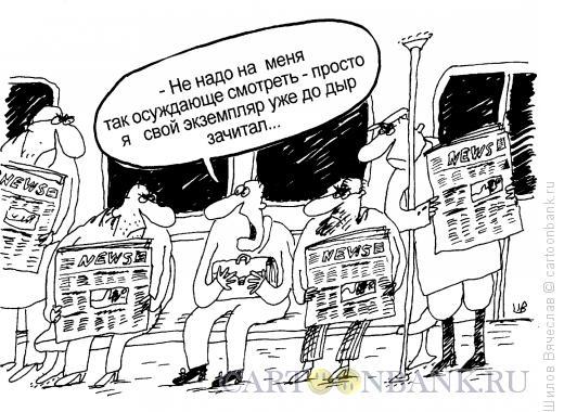Карикатура: Чтение газет, Шилов Вячеслав