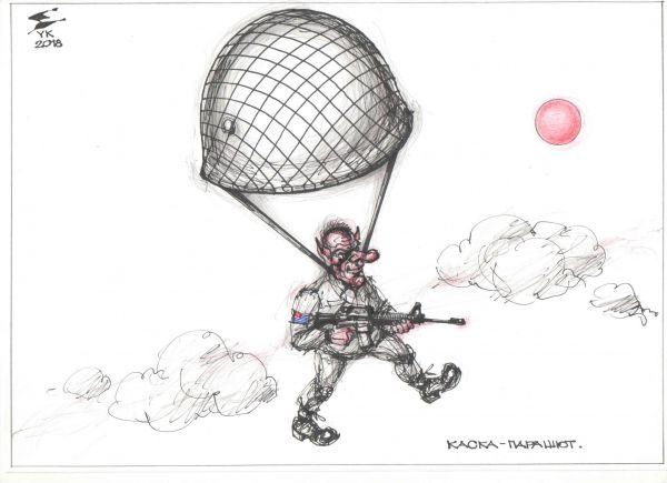 Карикатура: Каска - парашют . Материал - резина , проверенная электроникой ., Юрий Косарев
