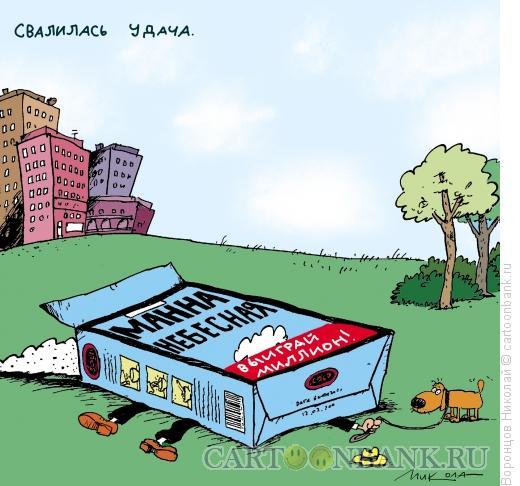 Карикатура: Манна небесная, Воронцов Николай