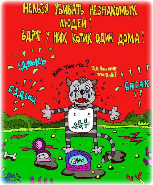 Карикатура: пожалейте братьев наших меньших., leon2008
