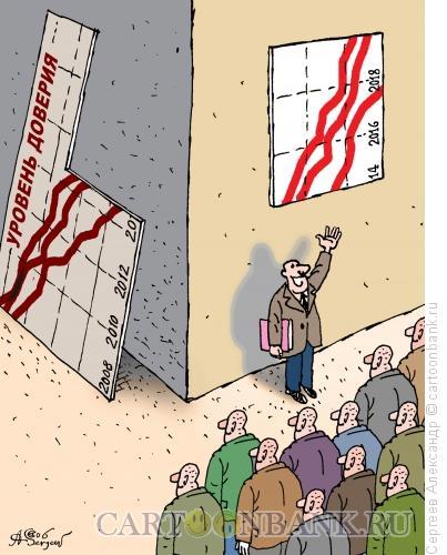 Карикатура: Графики и диаграммы, Сергеев Александр