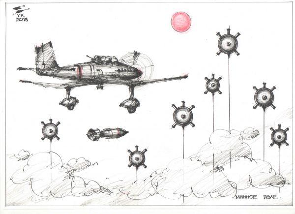 Карикатура: Минное поле ., Юрий Косарев
