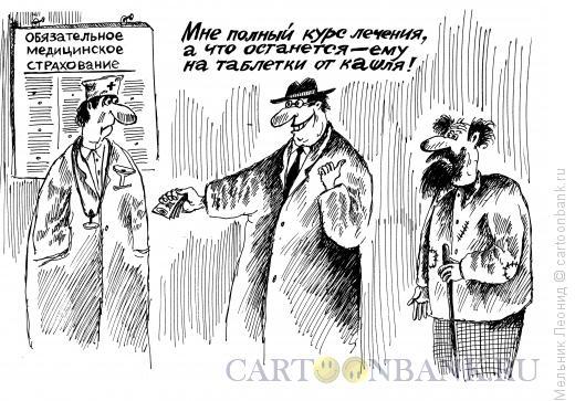 Карикатура: Неравенство, Мельник Леонид