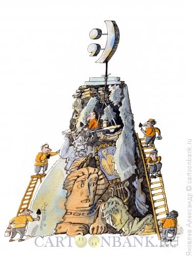 Карикатура: Пьедестал, Яковлев Александр
