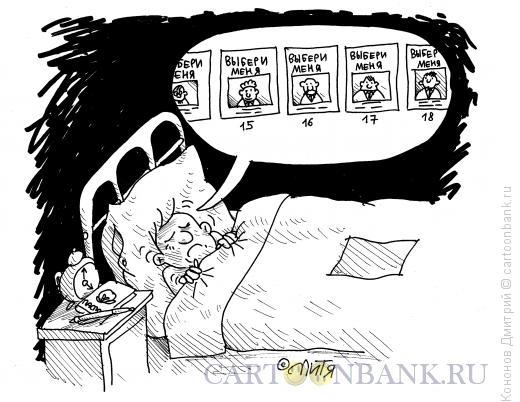 Карикатура: страшный сон, Кононов Дмитрий