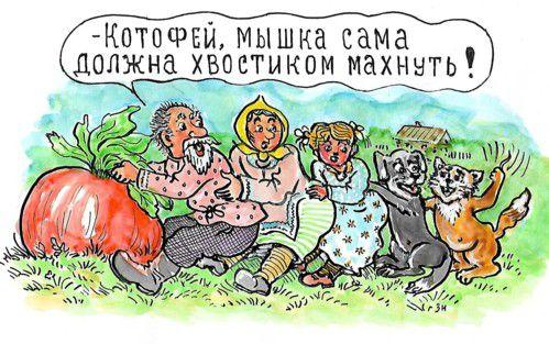 Карикатура: Хитрый кот, Зеркаль Николай Фомич