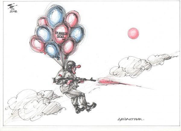 Карикатура: Десантник . Дивизия Rubber Soul ., Юрий Косарев