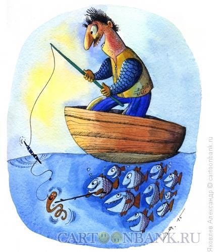 Карикатура: Поклевка, Яковлев Александр
