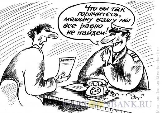 Карикатура: Спокойствие, только спокойствие, Мельник Леонид