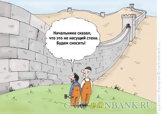 Карикатура: Стена, Тарасенко Валерий