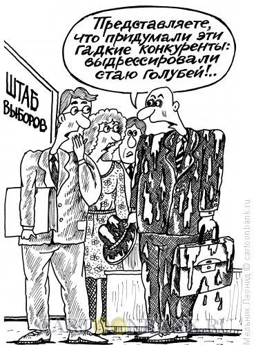 Карикатура: Черный пиар, Мельник Леонид