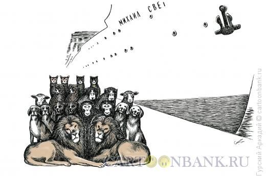 Карикатура: группа зверей, Гурский Аркадий