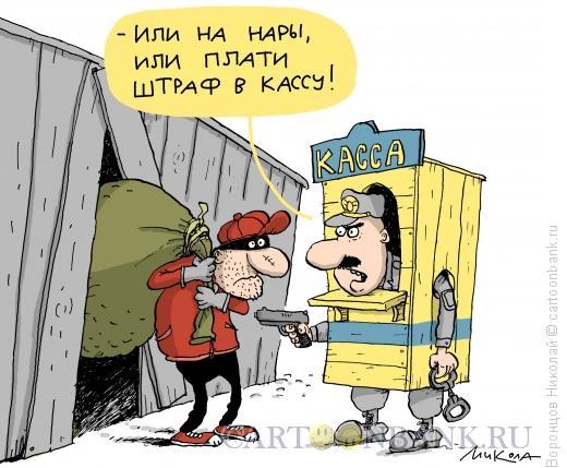 Карикатура: Касса, Воронцов Николай