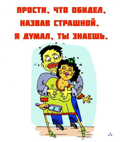Карикатура: когда правда такая страшная..., leon2008