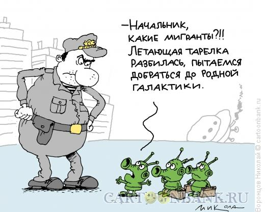 Карикатура: Мигранты, Воронцов Николай