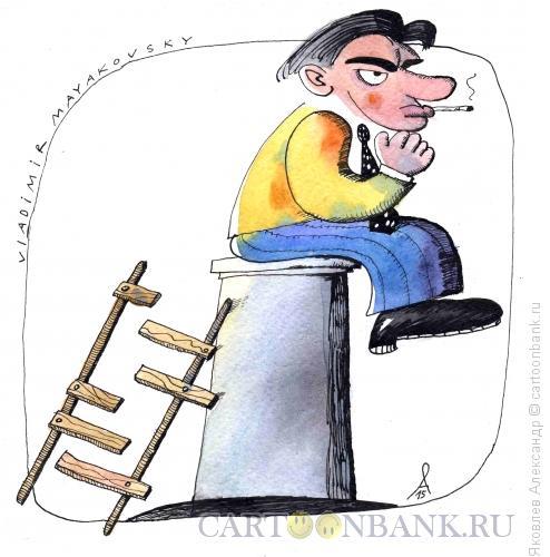 Карикатура: Владимир Маяковский, Яковлев Александр