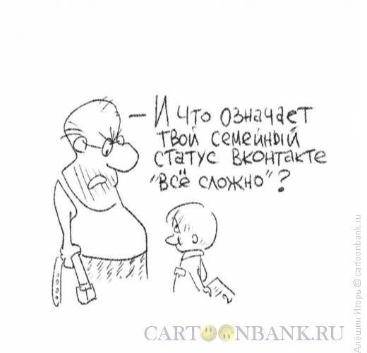 Карикатура: Всё сложно, Алёшин Игорь
