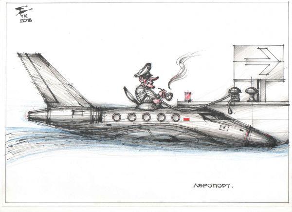 Карикатура: Аэропорт ., Юрий Косарев