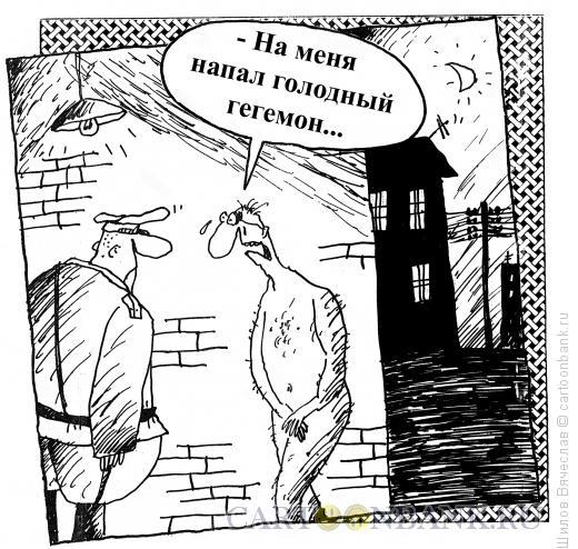 Карикатура: Гегемон, Шилов Вячеслав