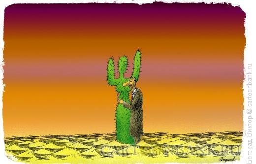 Карикатура: Любовь (вера, надежда, любовь), Богорад Виктор