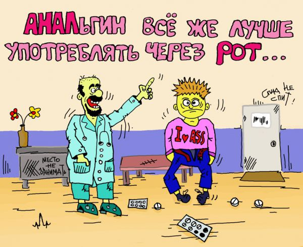 Карикатура: не путай лекарство с непотребством., leon2008