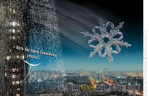 Карикатура: Первая снежинка, Сергеев Александр