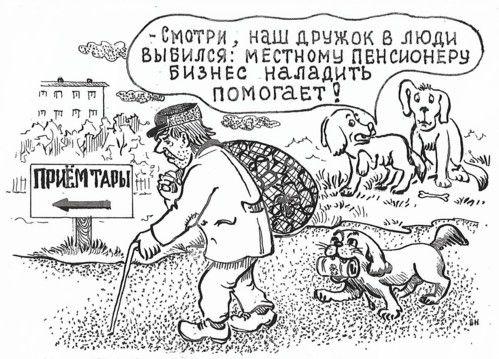 Карикатура: Выбился в люди, Зеркаль Николай Фомич