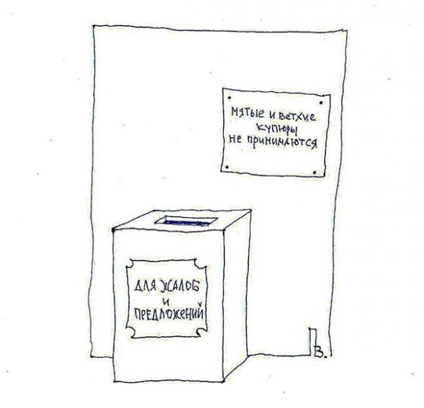 Карикатура: Ящик Пандоры, Кондратъ
