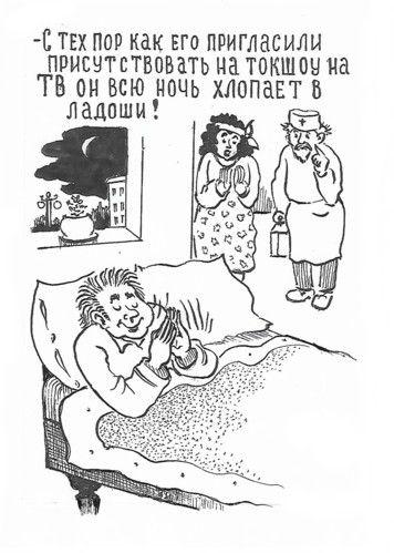 Карикатура: Жертва токшоу, Зеркаль Николай Фомич