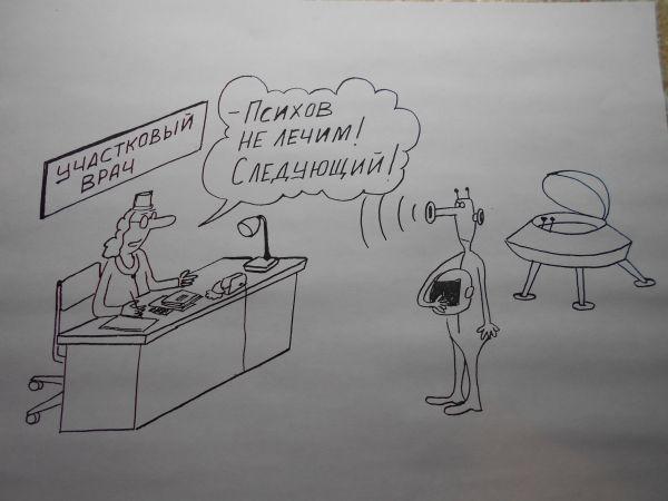 Карикатура: Медицина, Петров Александр