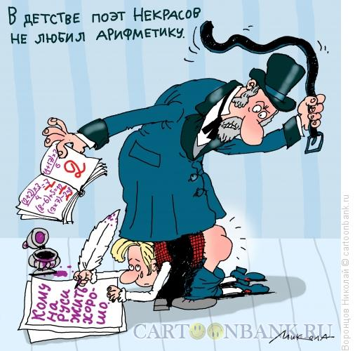 Карикатура: Некрасов, Воронцов Николай