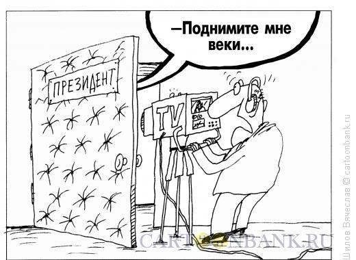 Карикатура: По Гоголю, Шилов Вячеслав