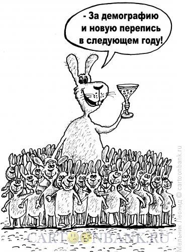 Карикатура: За демографию!, Мельник Леонид