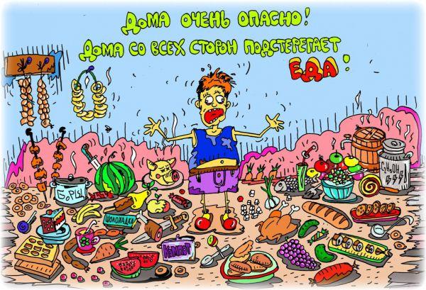 Карикатура: будь осторожен! следи за едой!, leon2008