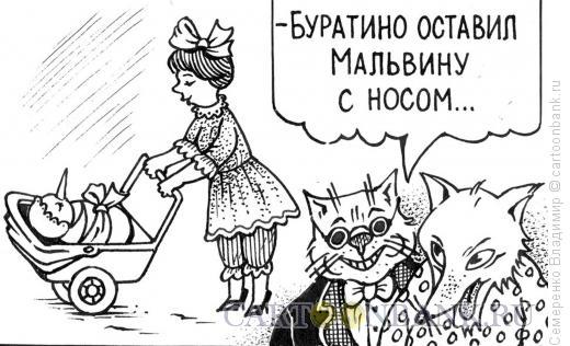 Карикатура: Доброжелатели, Семеренко Владимир