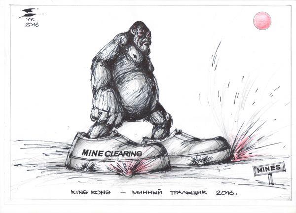 Карикатура: King Kong - минный тральщик 2016 ., Юрий Косарев